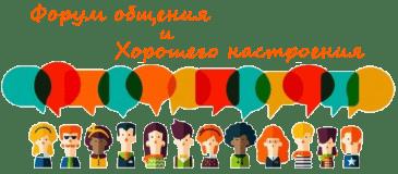 Форум для общения