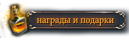 http://almarein.spybb.ru/viewtopic.php?id=5884