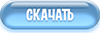 http://forumstatic.ru/files/000d/c9/8c/41175.png