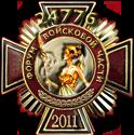 Эмблема форума в/ч 24776 - Крест Афины - покровительницы воинов
