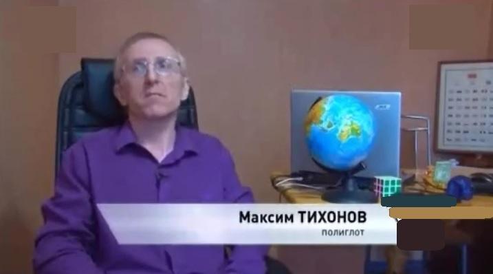 Тихонов Максим Олегович