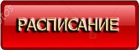 Расписание курсов английского языка в перми