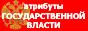 Атрибуты государственной власти