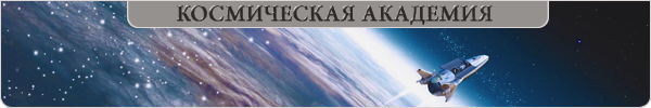 Космическая академия. Олд-скульная словесная ролевая игра