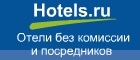 Hotels.ru - Бронирование отелей без посредников и комиссий