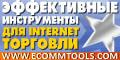 Сервис управления Интернет-магазином и партнерской программой