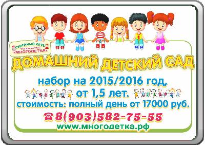 Семейный клуб Многодетка