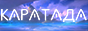 http://forumstatic.ru/files/0013/fd/43/68179.png