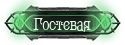 http://forumstatic.ru/files/0013/fd/87/33186.png