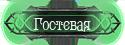 http://forumstatic.ru/files/0013/fd/87/33186.png