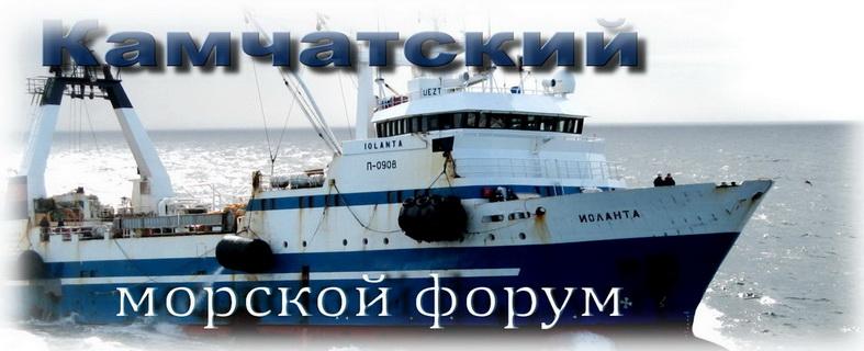камчатский морской форум