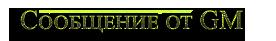 http://forumstatic.ru/files/0015/e5/72/70540.png