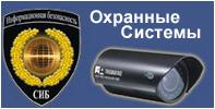 Системы Безопасности Днепропетровск