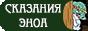 Фэнтези, рисованные внешности, эпизоды ~