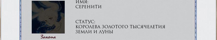 Серенити-3