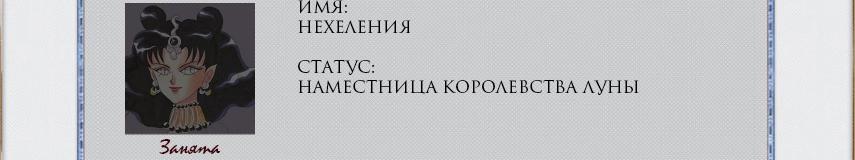 Нехеления-3
