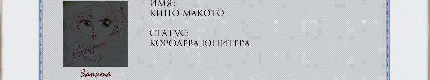 Мако-3