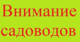 Объявления Правления Собрания Отчеты Взносы