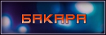 http://forumstatic.ru/files/001a/75/37/68948.jpg