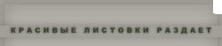 ПОЧТА-СОВА