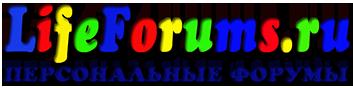 LifeForums.ru - сервис бесплатных форумов - создай свой форум