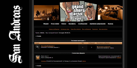 Создать форум по Grand Theft Auto: San Andreas