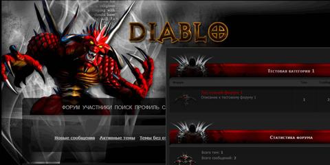 Создать форум по Diablo