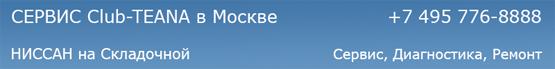 Сервис Club-TEANA в Москве