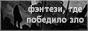https://forumstatic.ru/files/0013/b7/c4/25405.png