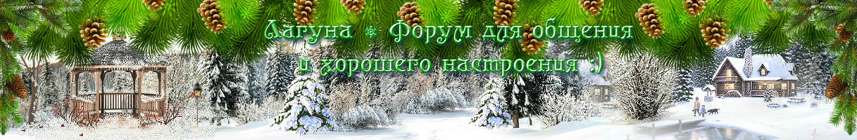 http://forumstatic.ru/files/0013/b7/f1/30768.jpg