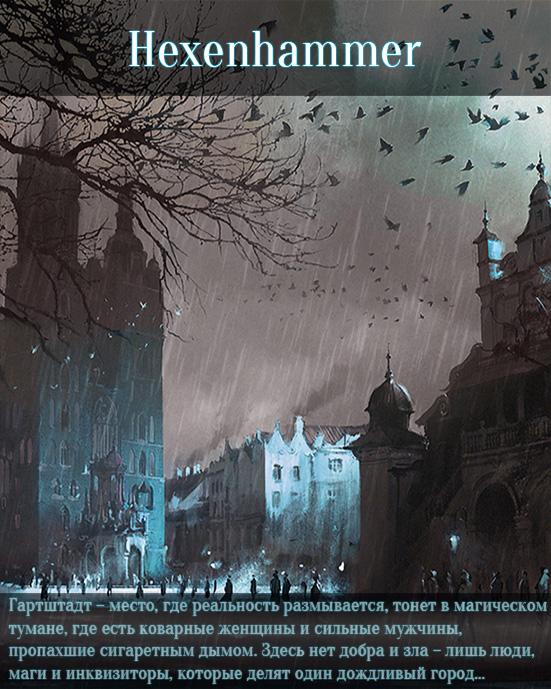 Мрачный, пропитанный нуаром мир людей, магов и инквизиторов