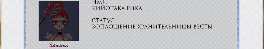 Веста-3